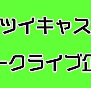 ツイキャス!大道芸人GEN(ジェン)のトークライブ配信