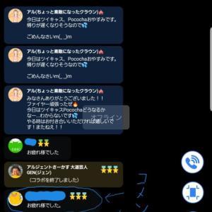 ツイキャスでアルジェントさーかすと大道芸人GEN(ジェン)を見る!