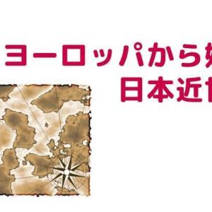 ヨーロッパから始まる日本近世史