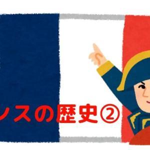 フランスの歴史②