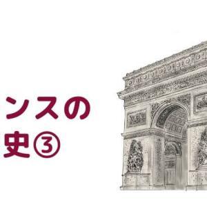 フランスの歴史③