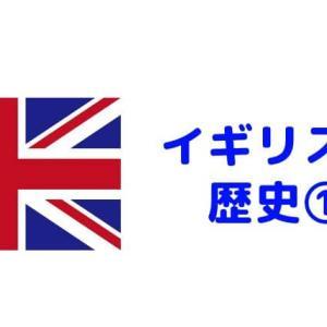 イギリスの歴史①