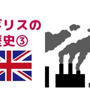 イギリスの歴史③