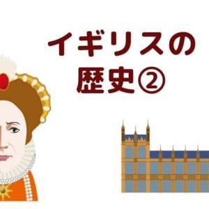 イギリスの歴史②