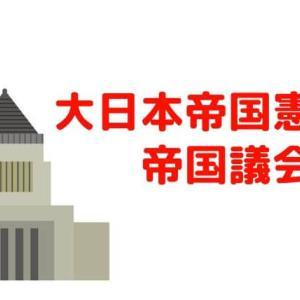 大日本帝国憲法と帝国議会