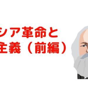 ロシア革命と社会主義(前編)