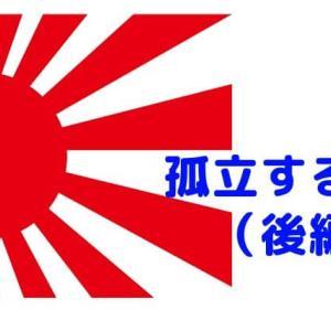 孤立する日本(後編)