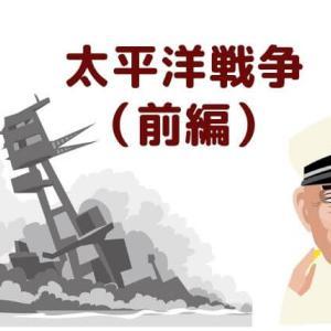 太平洋戦争(前編)