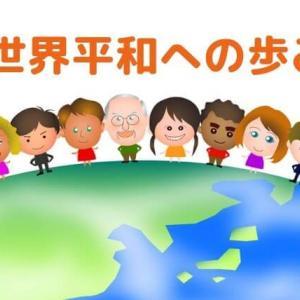 世界平和への歩み