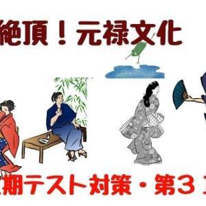 平和絶頂!元禄文化