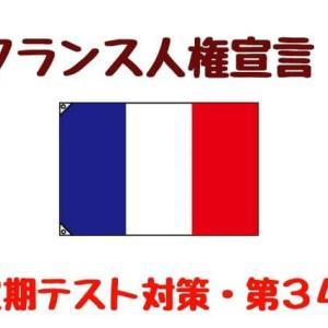 フランス人権宣言