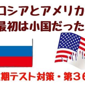 ロシアもアメリカも最初は小国だった