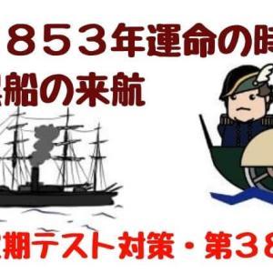 1853年運命の時。黒船来航