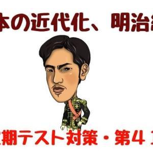 日本の近代化、明治維新