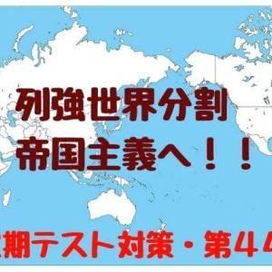 列強世界分割、帝国主義へ!