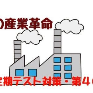 日本の産業革命