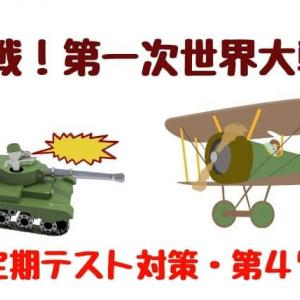 開戦!第一次世界大戦