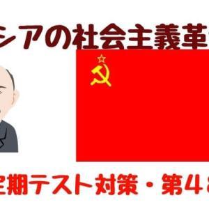 ロシアの社会主義革命