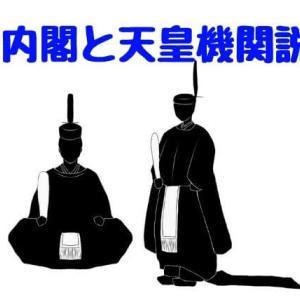 政党内閣と天皇機関説