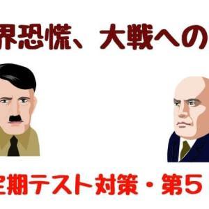 世界恐慌、大戦への足音