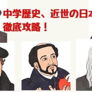 中学歴史「近世の日本」徹底攻略!