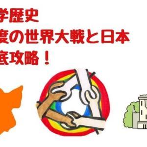 中学歴史「二度の世界大戦と日本」徹底攻略!