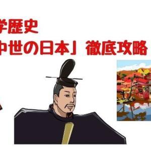 中学歴史「中世の日本」徹底攻略