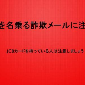 JCBを名乗る詐欺メールに注意