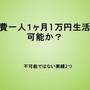 食費一人1ヶ月1万円生活は可能か?