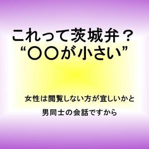 """これって茨城弁?""""○○が小さい"""""""