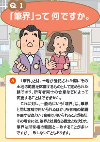 """隣人が""""筆界特定制度""""申請"""