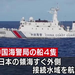 尖閣の領有権を日本から奪う目的で中国海警局の船が100日連続航行
