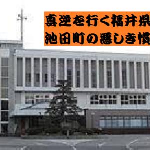 真逆を行く福井県池田町の悪しき慣習