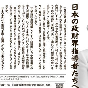 日本の政財界指導者たちへ