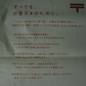 当たり前のことが守られなかった日本郵政グループの約束
