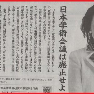 日本学術会議は日本の国益になっているか?