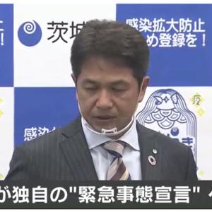ついに茨城県も独自の緊急事態宣言発令