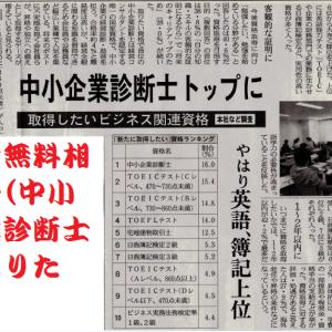 経営無料相談会(中小企業診断士になりたい)
