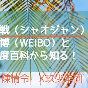 肖戦(シャオジャン)《陳情令》を微博(weibo)と百度百科から知る!