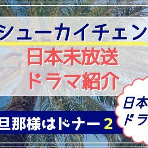 シューカイチェン(シュイカイチョン)の《旦那様はドナー2》中国放送開始!日本未放送・上陸ドラマを知る