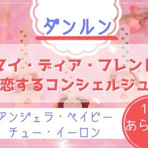 ダンルンの《マイ・ディア・フレンド~恋するコンシェルジュ~》(我的真朋友)日本上陸決定!あらすじをチェック