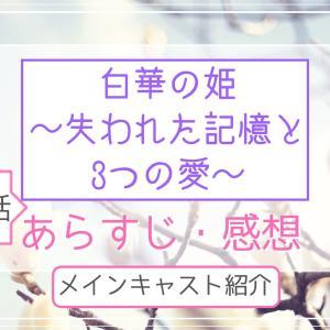 レオロー出演《白華の姫~失われた記憶と3つの愛~》日本上陸決定!1話のあらすじと感想。メインキャストの紹介も。