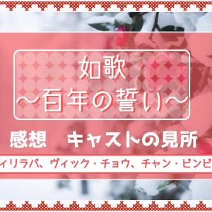 《如歌~百年の誓い~》の感想(ネタバレなし・あり)キャストの見所。一途な男主人公の恋愛が胸に来るドラマ!