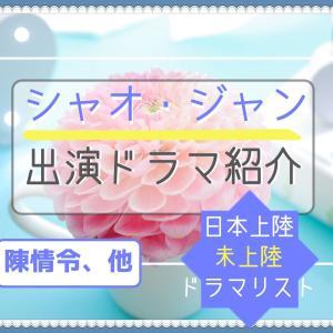 シャオ・ジャン(肖戦)の出演ドラマ紹介!話やキャストも。日本上陸・未上陸ドラマリストです。
