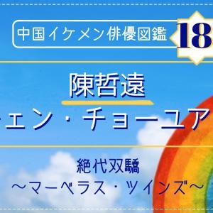 中国俳優18 陳哲遠(チェン・チョーユアン)《絶代双驕 〜マーベラス・ツインズ〜》出演のヤンチャ系イケメン!今後の活躍が楽しみな若手です。