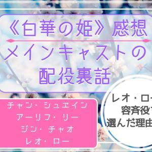《白華の姫》感想とメインキャスト4人の配役裏話!レオローが男主役より容斉役を選んだ理由は!?