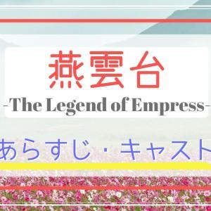 《燕雲台-The Legend of Empress-》あらすじとキャスト紹介!実在した伝説の皇后の波乱万丈物語です。