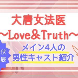 《大唐女法医~Love&Truth~》男キャスト4人の紹介!蘇伏役のペイズーティエン、他。ドラマ裏話や意外な性格も発見!?