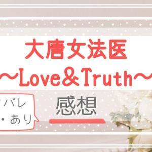 《大唐女法医~Love&Truth~》感想!ネタバレなしとあり。検視の達人のヒロインと男達の恋愛模様が面白い!ラブ&ミステリー。
