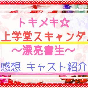 《トキメキ☆雲上学堂スキャンダル》感想とキャスト紹介!ネタバレなしとあり。男装女子が女人禁制の学堂へ!胸キュンハラハラ物語。